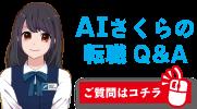 AIさくらさん|日研トータルソーシング