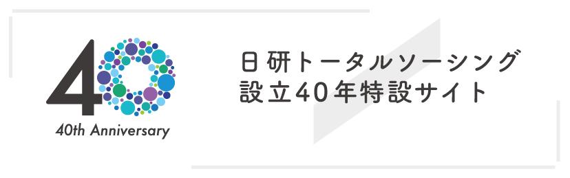 40th|日研トータルソーシング