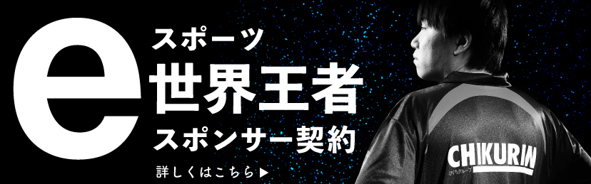 鉄拳7世界王者チクリン選手|ユニフォームスポンサー