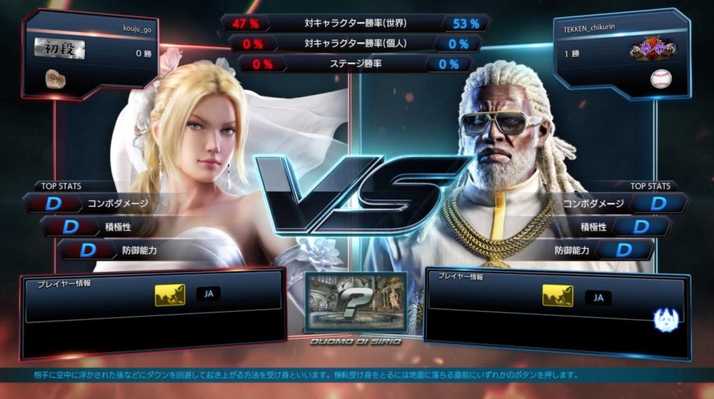 鉄拳7_対戦